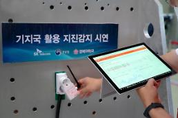 SK Telecom uses base stations to create earthquake monitoring network