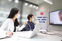 ロッテ免税店、アンタクト方式の公開採用面接実施・・・「デジタルイノベーション」を図る