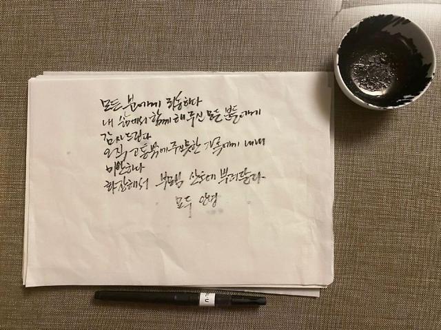 [포토] 박원순 유서 공개…국민들과 가족에 죄송, 모두 안녕