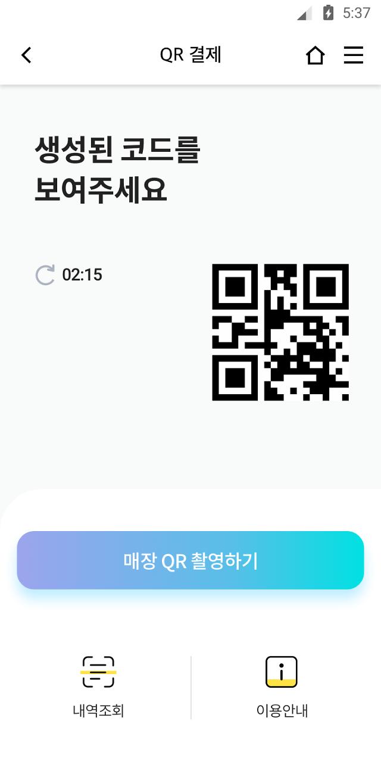 웰컴저축은행, 업계 최초 자체 모바일 앱에 QR 결제 서비스 탑재