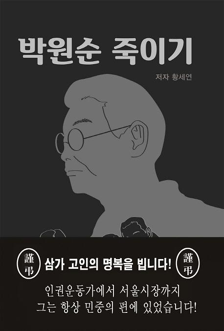 박원순 사망한 날 태어날 뻔한 책 박원순 죽이기 주목
