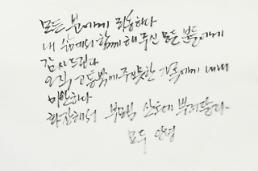 ソウル市長秘書室長、朴元淳市長の遺書公開・・・「全ての方々に申し訳ない」