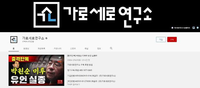 강용석이 떴다…박원순 비서 추행 방조죄 서울시장 비서실 직원 3명 고소