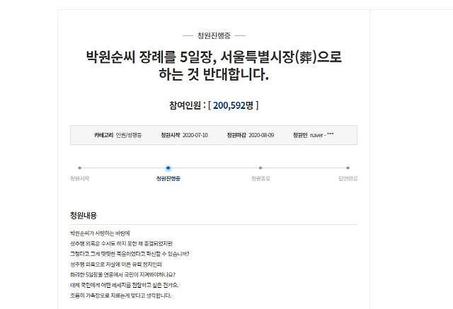 서울특별시장(葬) 반대 국민청원 20만 넘어…청와대 답변은?
