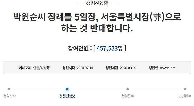 故박원순 장례 서울특별시장(葬) 반대 청원 동의 45만7000명 돌파