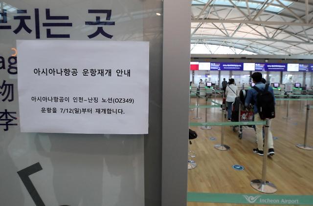 疫情下韩中航线有望增至每周20班