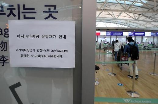 疫情下韩中航线陆续复航  近期有望增至每周20班