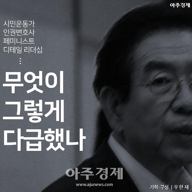 '성희롱=불법' 알린 박원순의 비극