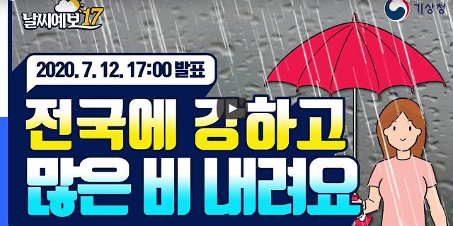 [오늘 날씨] 전국 비... 14일까지 전망 충청 제주 등 최대 300㎜