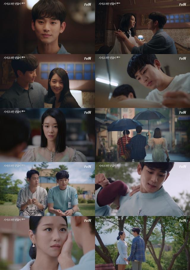 사이코지만 괜찮아 김수현♥서예지 마음의 지진 시작됐다 ···'사랑' 드디어 시작