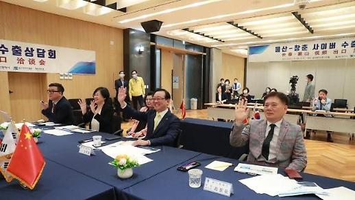 韩国蔚山和中国沈阳举行视频出口洽谈会