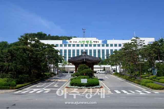 구리 한국형 뉴딜사업 첫 단추…농수산물도매시장 이전 e-커머스 단지 조성
