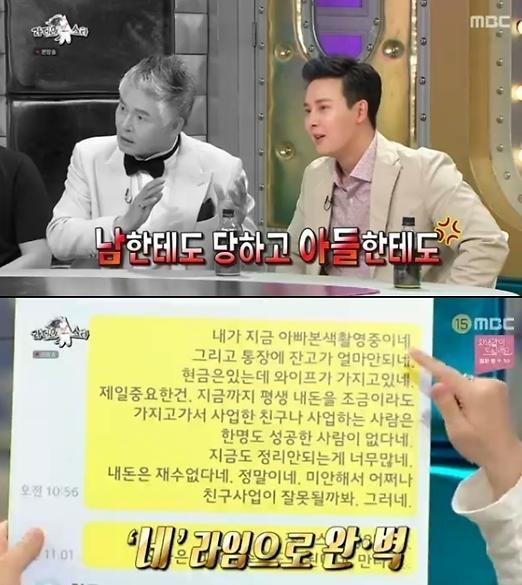 """이동준 """"아들이 비트코인으로 1억 탕진…내 돈도 잃어"""""""
