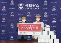 LG電子、医療陣に電子式マスク2000つの伝達…空気清浄機の秘法を盛り込んだ