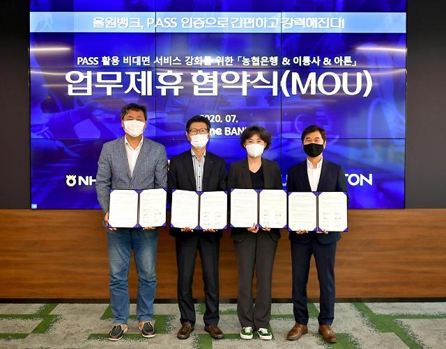 """""""공인인증서 대신 패스인증서""""...9월 NH농협은행 앱 첫 적용(종합)"""
