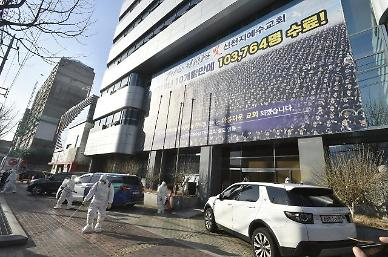 교인 명단 조작 혐의 신천지 대구교회 관련자 8명, 결국 기소