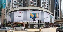LG電子、OLED TVの広報に拍車…香港でバスケットボール場の大きさの超大型広告設置