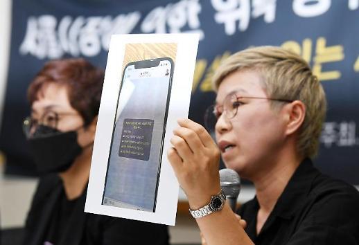 [포토] 김재련 변호사, 박원순 시장의 비밀대화방 초대 문자 공개