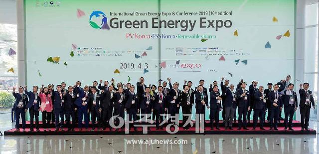 제17회 국제그린에너지엑스포'개막, 그린뉴딜 이정표 제시