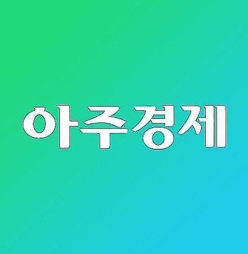 [아주경제 오늘의 뉴스 종합] 이낙연-김부겸 당권 경쟁 재개…재보선 역할론 이슈로 外