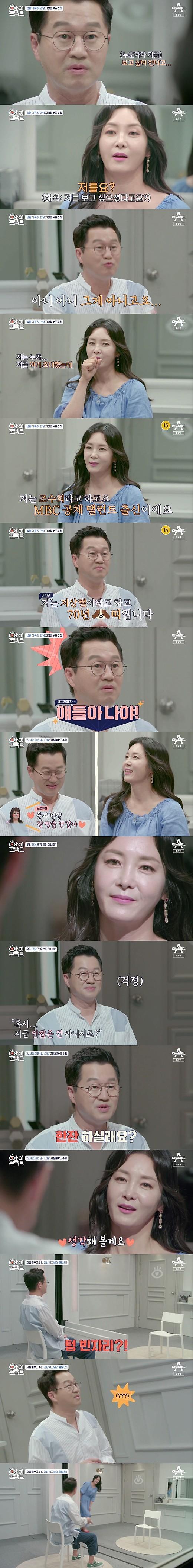 """아이콘택트 지상렬♥조수희 소개팅 성공 """"드디어 장가 가나요?"""""""