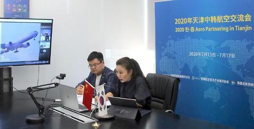 2020年天津中韩航空交流会线上举办