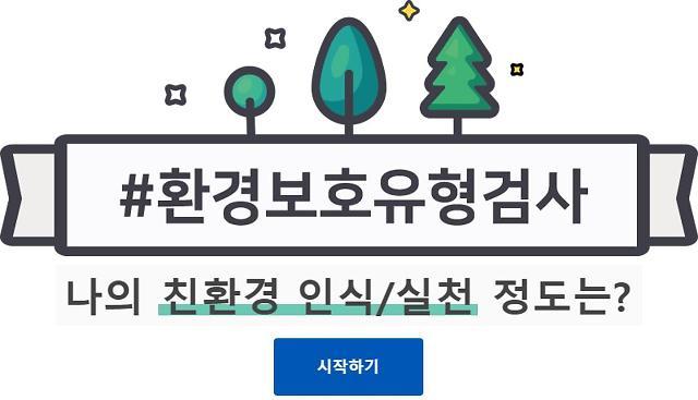 한국P&G 환경보호 설문 웹사이트·인스타그램 개설…친환경 실천 방안 제시
