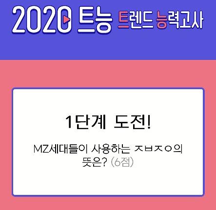 나는 MZ세대를 얼마나 이해하고 있을까? 2020 트렌드 능력고사