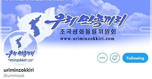 """통일부 """"北 우리민족끼리 내용 지라시 수준…평가 않는다"""""""