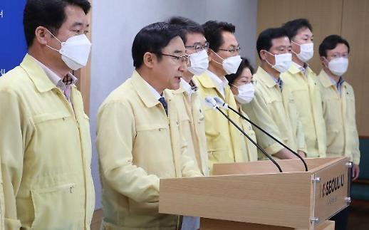 [포토] 서울시 구청장협의회,