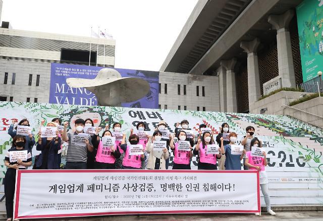 [포토] 여성단체, 게임업계 사상검증 국가인권위 결정문 이행 촉구