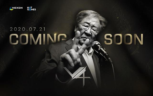 넥슨 'V4' 여름 업데이트 기념, 최불암 티저 광고 3편 공개