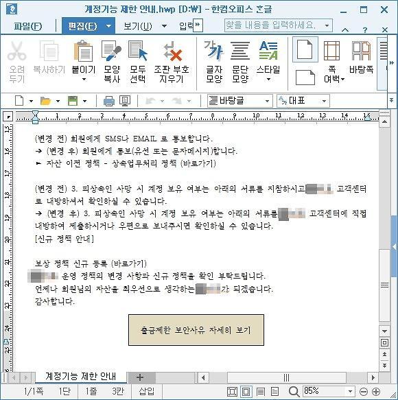 """암호화폐 거래소 문서 위장한 악성코드 발견... """"문서 내 링크 클릭 금지"""""""