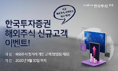 한국투자증권, 해외주식 신규고객 이벤트 실시