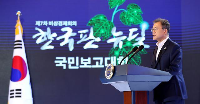 [포토] 문재인 대통령, 한국판 뉴딜은 대한민국 대전환 선언