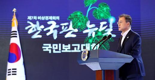 [포토] 문재인 대통령,