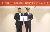 ハンファディフェンス、国内企業初のPMS「レベル8」獲得
