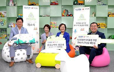 현대차그룹, 장난감 재활용 사업 지원…플라스틱 폐기물 연간 10톤 감축 목표