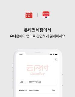 乐天免税店推出银联支付in-App 创韩国业界先河