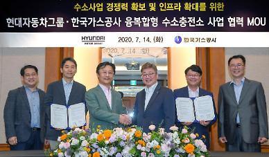 현대차-가스공사 맞손…융복합형 수소충전소 합작법인 설립