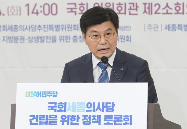 [로컬 인사이드] 국회 세종의사당 건립에 따른 생산유발 효과 7550억원 분석