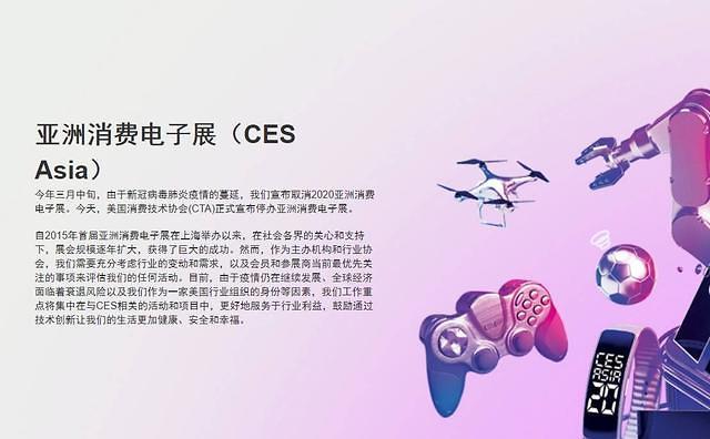 中상하이서 열리는 CES 아시아 2020 결국 취소
