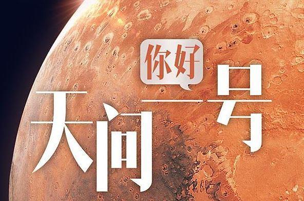 7월은 화성 탐사의 달...중국도 첫 화성탐사선 발사 카운트다운 돌입