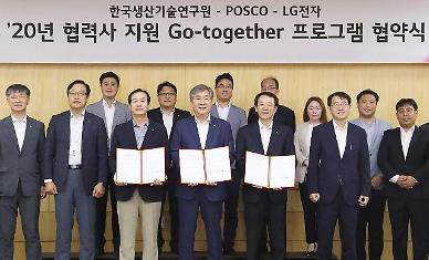 LG전자-포스코-한국생산기술연구원,  중소·중견기업 기술경쟁력 높인다