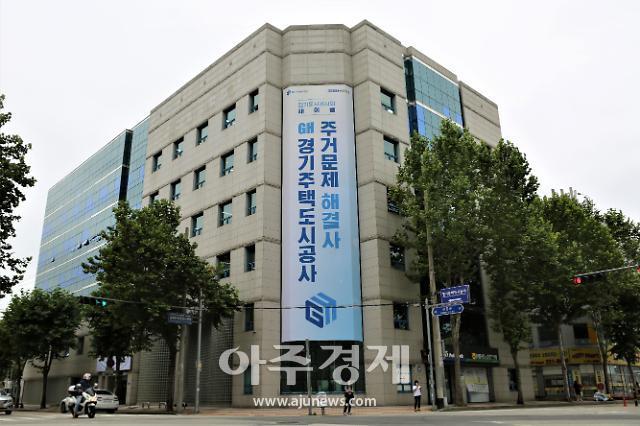 경기주택도시공사(GH공사) 新사명 공포...새 기업이미지 공개