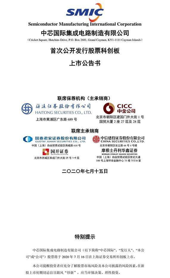 [중국증시]中 최대 IPO대어 SMIC, 16일 커촹반 상장