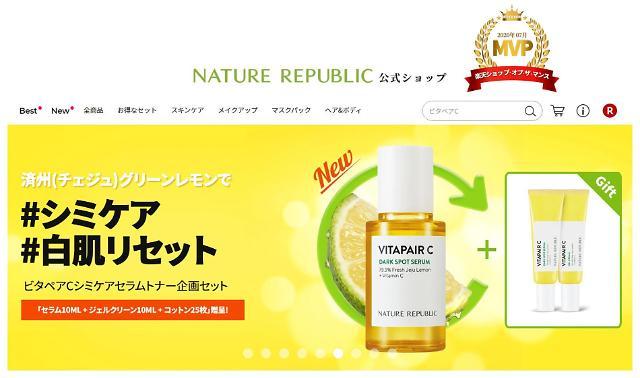 네이처리퍼블릭, 일본 라쿠텐 월간 MVP' 선정…소비자 평가 상위 1%