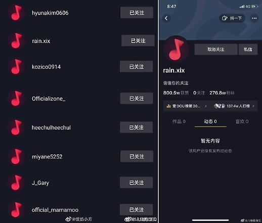 韩流明星抖音账号在华访问受限