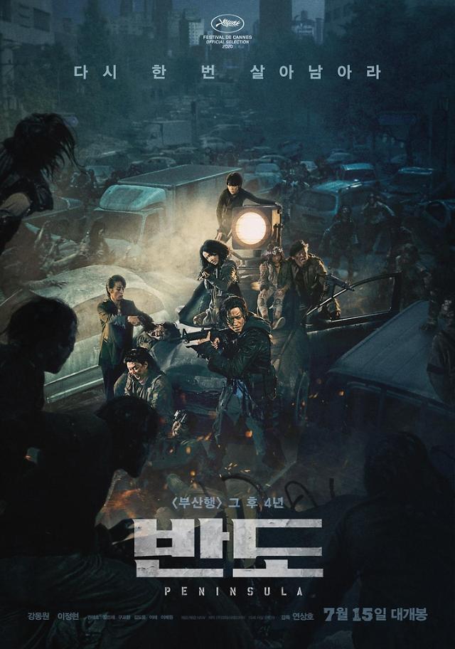 《釜山行2:半岛》受邀出席国际奇幻电影节