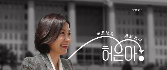 허은아, 오는 20일 대선과 정치인 브랜드 마케팅 2차 간담회
